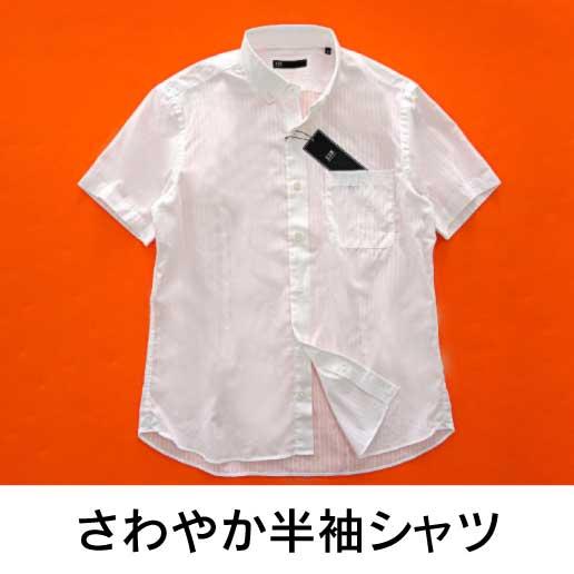 さわやか半袖シャツ