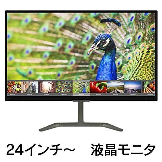 24インチ〜 液晶モニタ