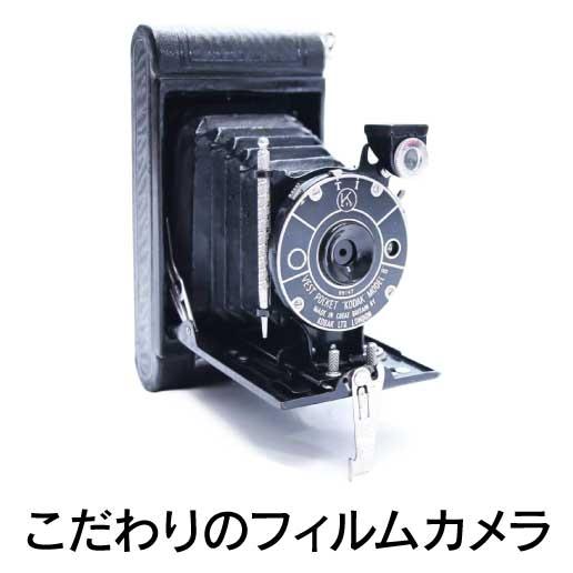 こだわりのフィルムカメラ