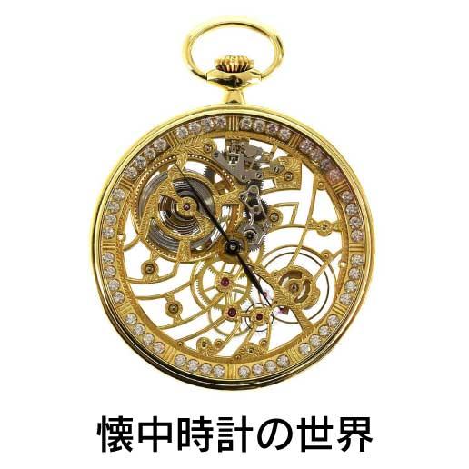 懐中時計の世界