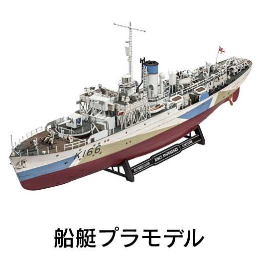 船艇プラモデル