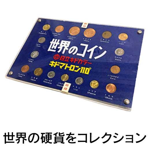 世界の硬貨をコレクション