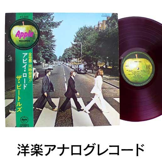 洋楽アナログレコード