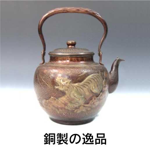 銅製の逸品