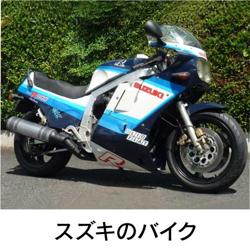 スズキのバイク