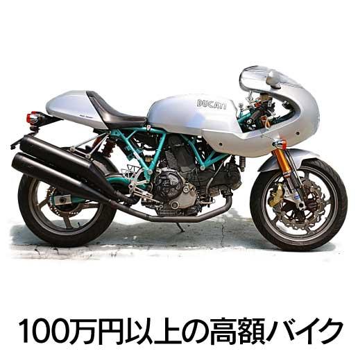 100万円以上の高額バイク
