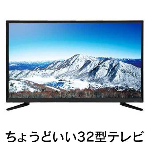 ちょうどいい32型テレビ