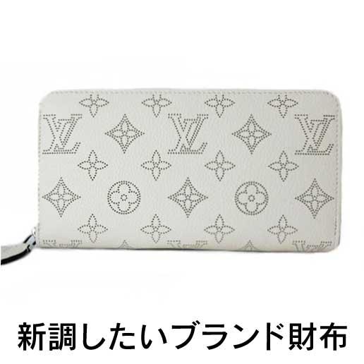 新調したいブランド財布
