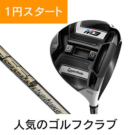 1円スタート 人気のゴルフクラブ
