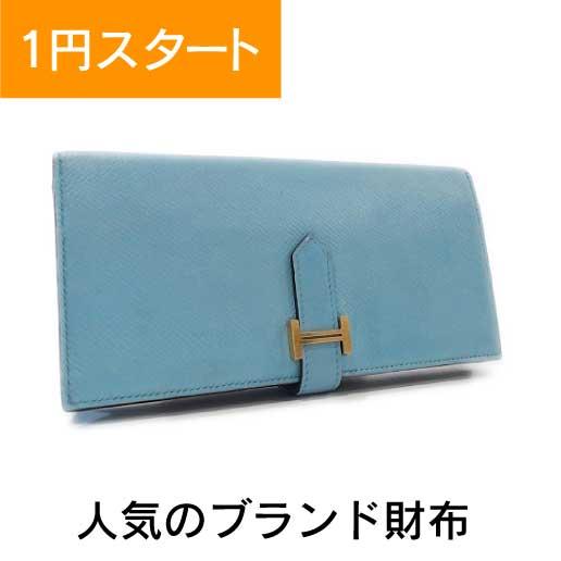 人気のブランド財布