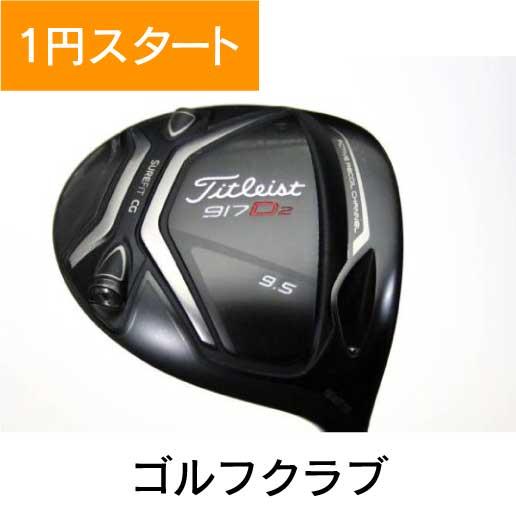 1円スタート ゴルフクラブ