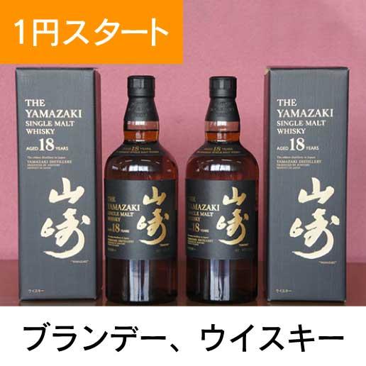 1円スタート ブランデー、ウイスキー