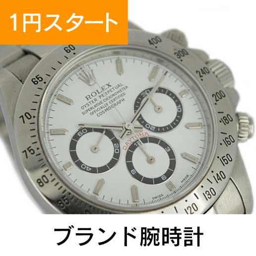 1円スタート ブランド腕時計