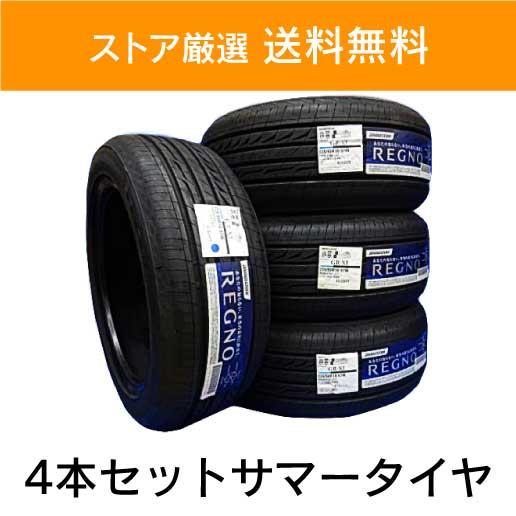 「ストア厳選・送料無料」×「4本セットサマータイヤ」