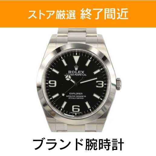 「ストア厳選 終了間近」×「ブランド腕時計」