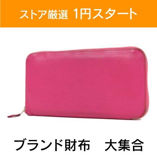 「ストア厳選 1円スタート」×「ブランド財布 大集合」