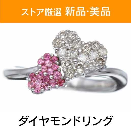 「ストア厳選 新品」×「ダイヤモンドリング」
