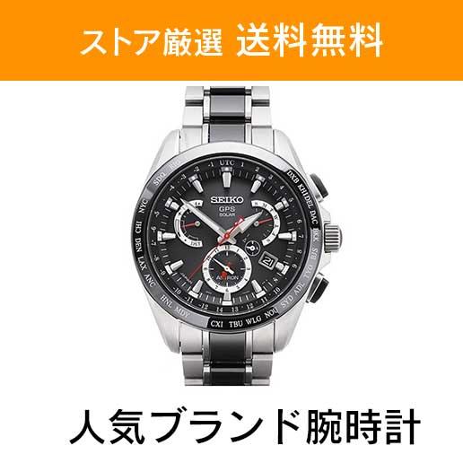 「ストア厳選 送料無料」×「人気ブランド腕時計」