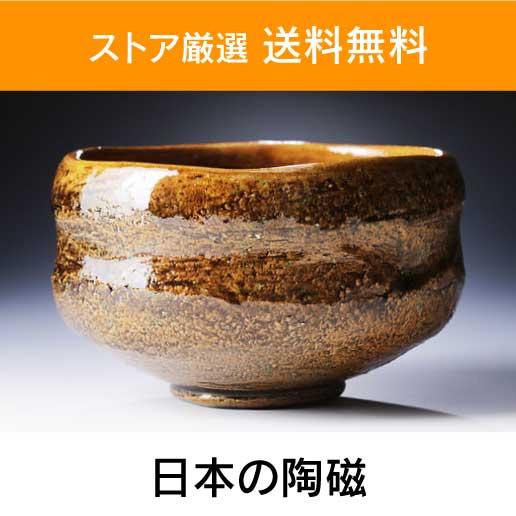 「ストア厳選 送料無料」×「日本の陶磁」