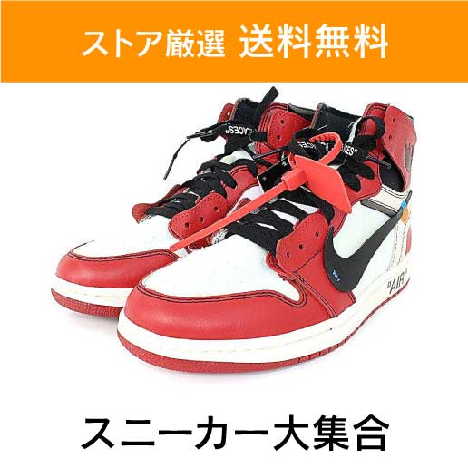 「ストア厳選 送料無料」×「スニーカー大集合」