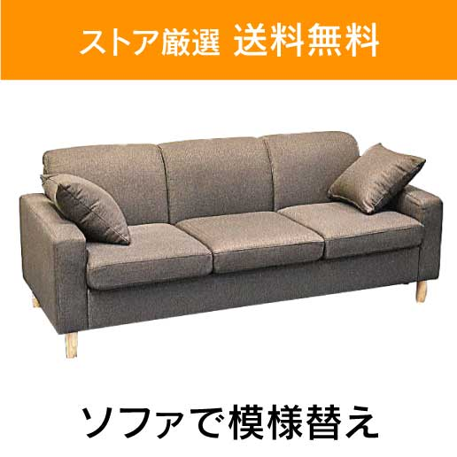 「ストア厳選 送料無料」×「ソファで模様替え」