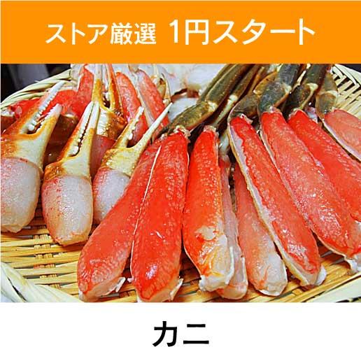 「ストア厳選 1円スタート」×「カニ」