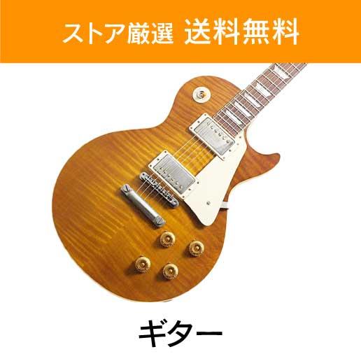 「ストア厳選 送料無料」×「ギター」