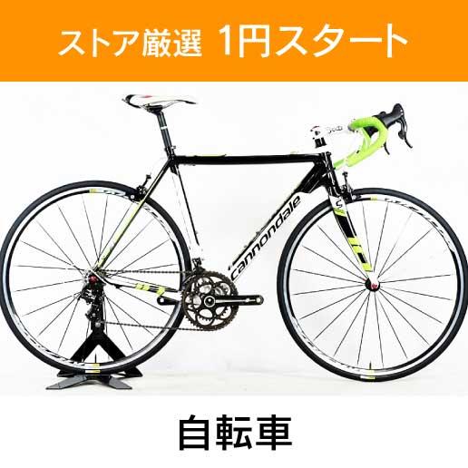 「ストア厳選 1円スタート」×「自転車」
