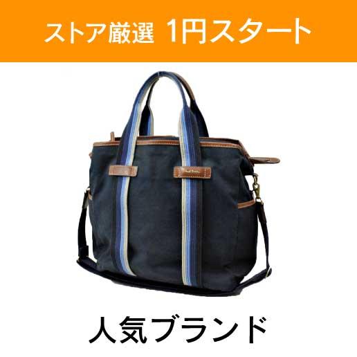 「ストア厳選 1円スタート」×「人気ブランド」