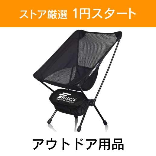 「ストア厳選 1円スタート」×「アウトドア用品」