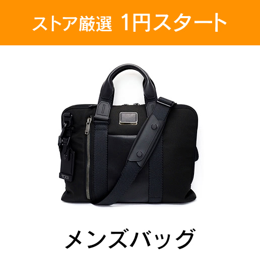 「ストア厳選 1円スタート」×「メンズバッグ」