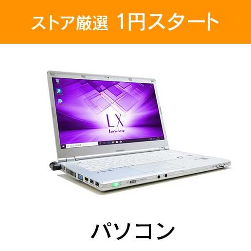 「ストア厳選 1円スタート」×「パソコン」