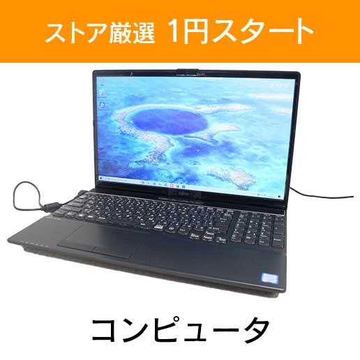 「ストア厳選 1円スタート」×「コンピュータ」