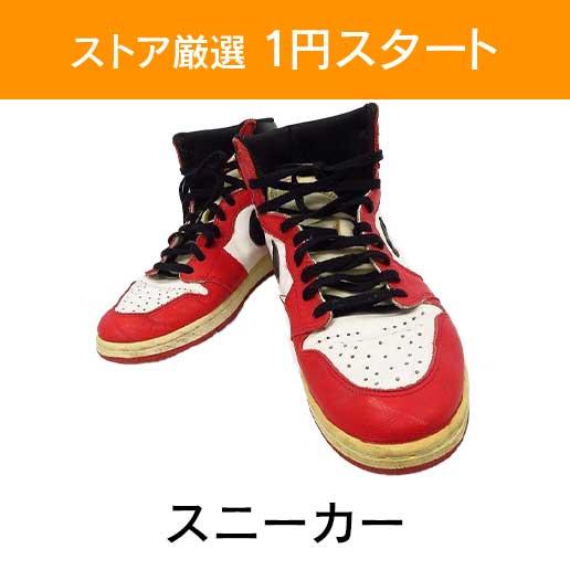 「ストア厳選 1円スタート」×「スニーカー」