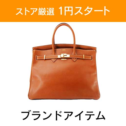 「ストア厳選 1円スタート」×「ブランドアイテム」