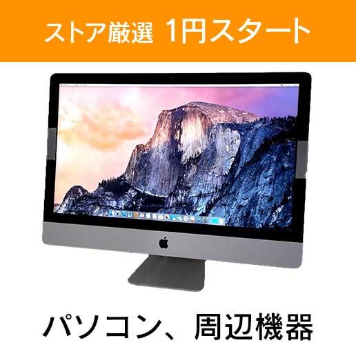 「ストア厳選 1円スタート」×「パソコン、周辺機器」