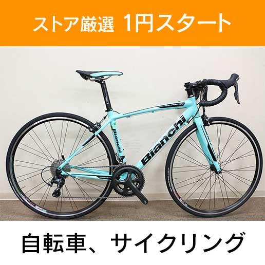 「ストア厳選 1円スタート」×「自転車、サイクリング」