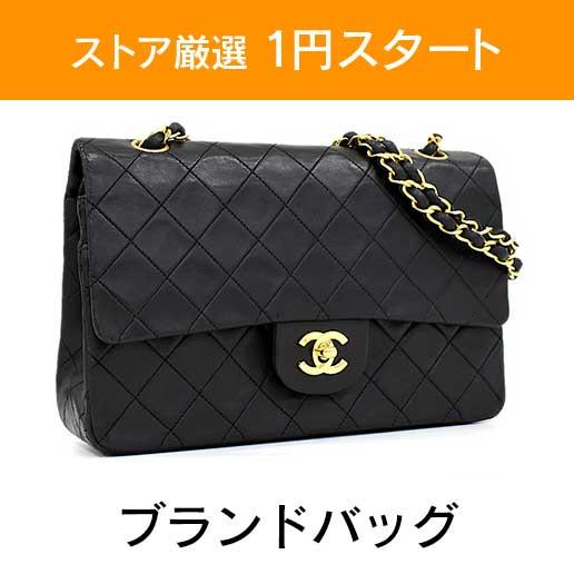 「ストア厳選 1円スタート」×「ブランドバッグ」