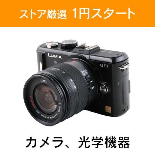 「ストア厳選 1円スタート」×「カメラ、光学機器」