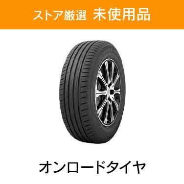 「ストア厳選 未使用品」×「オンロードタイヤ」