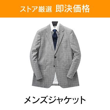 「ストア厳選 即決価格」×「メンズジャケット」