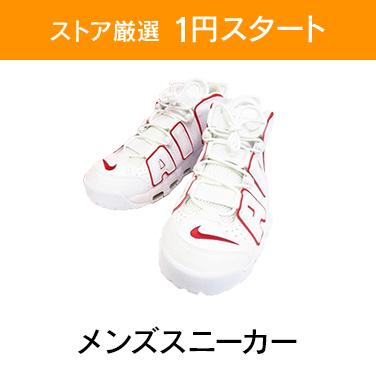 「ストア厳選 1円スタート」×「メンズスニーカー」