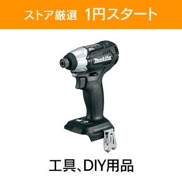 「ストア厳選 1円スタート」×「工具、DIY用品」