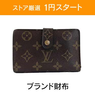 「ストア厳選 1円スタート」×「ブランド財布」