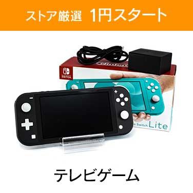 「ストア厳選 1円スタート」×「テレビゲーム」