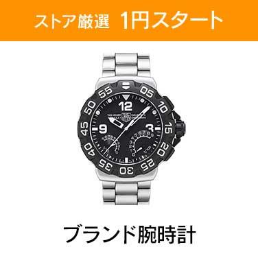 「ストア厳選 1円スタート」×「ブランド腕時計」