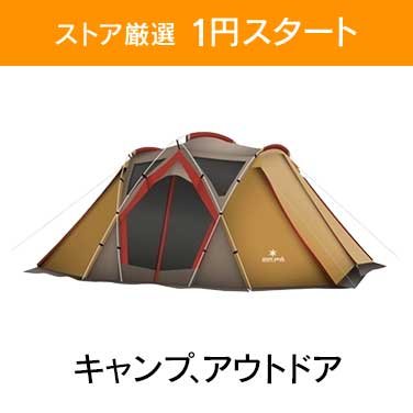 「ストア厳選 1円スタート」×「キャンプ、アウトドア」