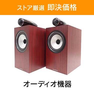 「ストア厳選 即決価格」×「オーディオ機器」
