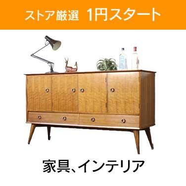 「ストア厳選 1円スタート」×「家具、インテリア」