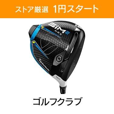 「ストア厳選 1円スタート」×「ゴルフクラブ」